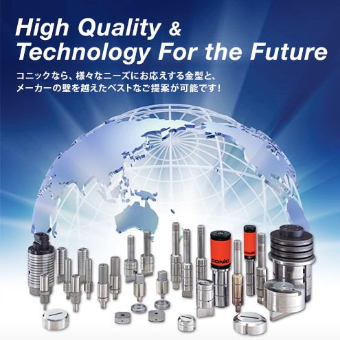 High Quality & Technology For the Future